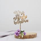 PRO NEJLEPŠÍ BABIČKU zápich na dort